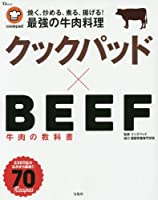 クックパッド×BEEF 牛肉の教科書 (TJMOOK)