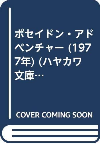 ポセイドン・アドベンチャー (1977年) (ハヤカワ文庫―NV)の詳細を見る