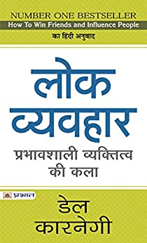 "Lok Vyavahar : Hindi Translation of International Bestseller ""How To Win Friends And Influence People by Dale Carnegie"" (Hindi Edition) by [DALE CARNEGIE]"
