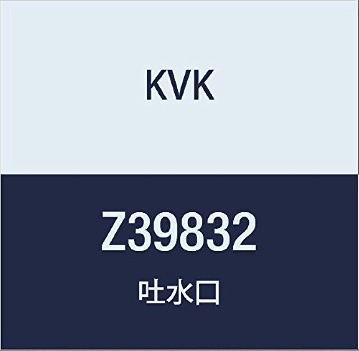 いいねソーダ水不十分KVK 吐水口 Z39832