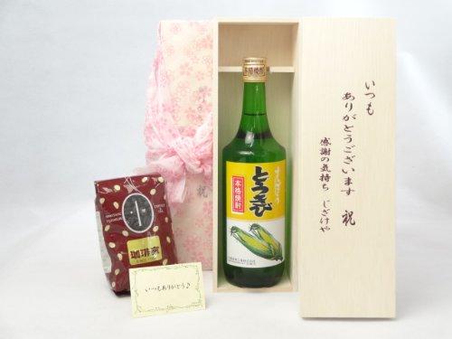 贈り物セット ギフトセット 焼酎セット いつもありがとう木箱+オススメ珈琲豆(特注ブレンド200g)(札幌酒精 とうきび とうもろこし焼酎 720ml(北海道)) メッセージカード付