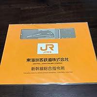 JR東海 300系新幹線ブックマーカー