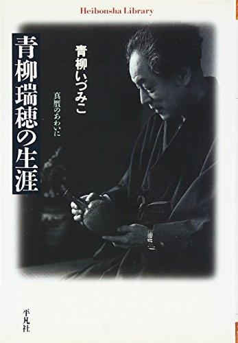 青柳瑞穂の生涯 真贋のあわいに (平凡社ライブラリー)