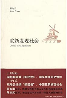 The new recovery of society (Chinese Edition)