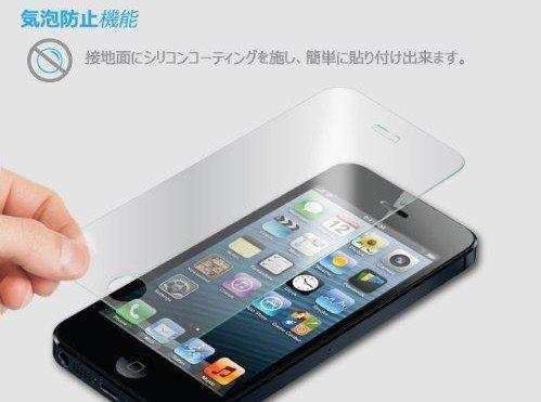 【iphone5/5s/5c専用】 超薄膜強化ガラスフィルム 0.33mm ラウンドエッジガラス 液晶保護フィルム