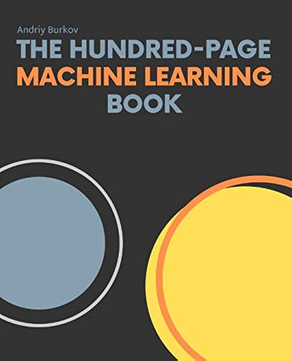 チーズきしむ苦悩The Hundred-Page Machine Learning Book
