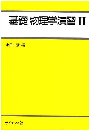 基礎物理学演習 (2)