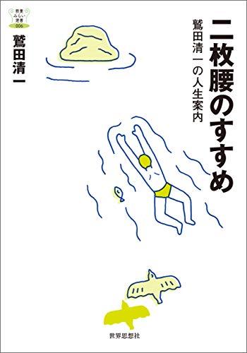 二枚腰のすすめ――鷲田清一の人生案内 教養みらい選書