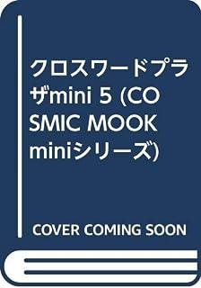 クロスワードプラザmini 5 (COSMIC MOOK miniシリーズ)