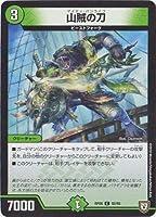 デュエルマスターズ新8弾/DMRP-08/92/C/山賊の刀