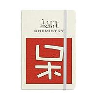中国文字の停滞 化学手帳クラシックジャーナル日記A 5