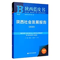 陕西蓝皮书:陕西社会发展报告(2020)