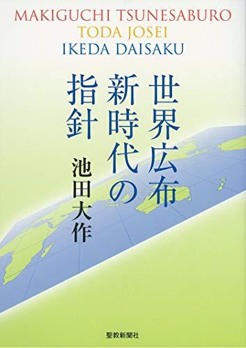 世界広布新時代の指針