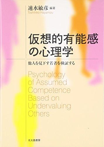 仮想的有能感の心理学: 他人を見下す若者を検証する