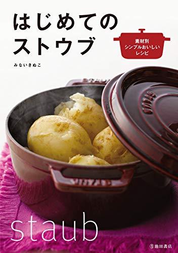 はじめてのストウブ (池田書店) (Japanese Edition)