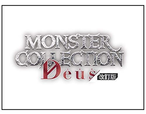 モンスター・コレクション Deus 改訂版
