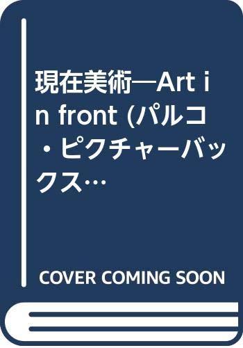 現在美術―Art in front (パルコ・ピクチャーバックス)