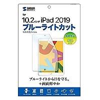 Apple 第7世代iPad10.2インチ用ブルーライトカット液晶保護指紋防止光沢フィルム LCD-IPAD12BC