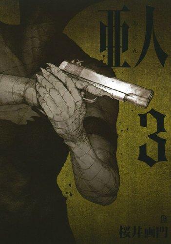 亜人(3) (アフタヌーンKC)