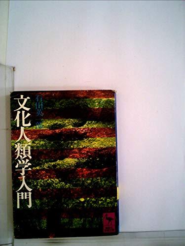 文化人類学入門 (講談社学術文庫 29)