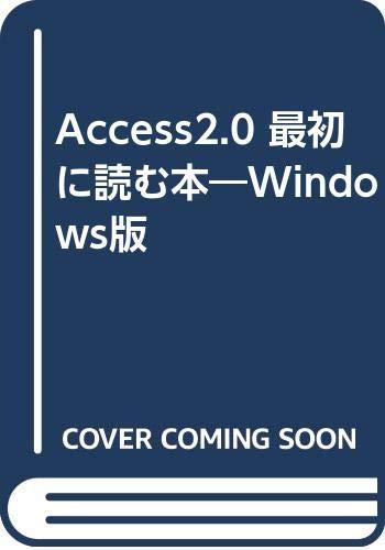 Access2.0 最初に読む本―Windows版の詳細を見る
