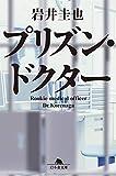 プリズン・ドクター (幻冬舎文庫)