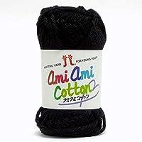 春夏毛糸 『ami ami Cotton(アミアミコットン) 20(黒)番色』 Hamanaka ハマナカ