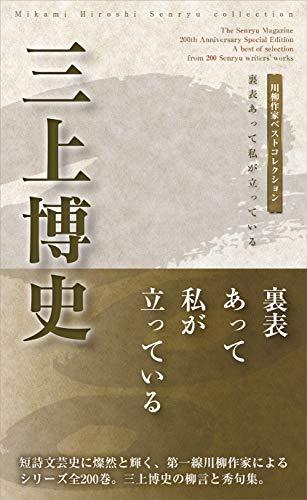 川柳作家ベストコレクション 三上博史 ―裏表あって私が立っている