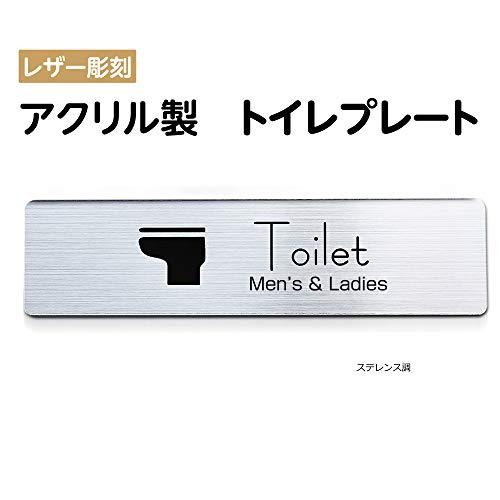 トイレ サイン 室名札 アクリル表札 アクリル製 トイレプレート ドアプレート サインプレート アクリル二層板 屋外対応 貼るだけ レーザー彫刻 おしゃれなデザイン表札 160mm×40mm toilet sign plate ni-so-022 (ステレ