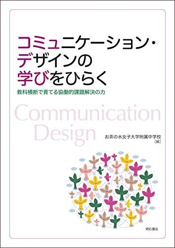 コミュニケーション・デザインの学びをひらく――教科横断で育てる協働的課題解決の力の詳細を見る