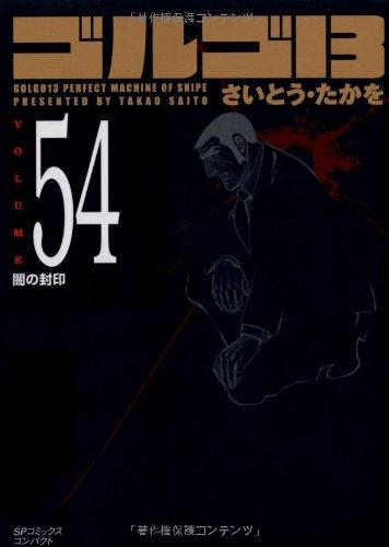 ゴルゴ13 (Volume54) 闇の封印 (SPコミックスコンパクト)