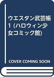 ウエスタン武芸帳 1 (ハロウィン少女コミック館)