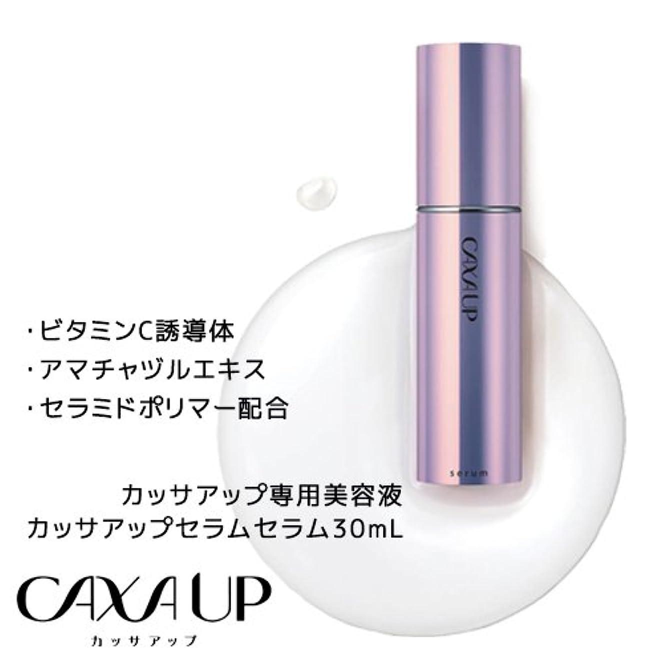 リストラフィック配置MTG CAXA UP カッサアップ 専用美容液 カッサアップセラム30mL