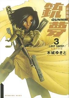 新装版銃夢 コミック 1-3巻セット