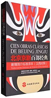 Radix stemonae Beijing Opera classic synopsis standard version (han west controlled)(Chinese Edition)
