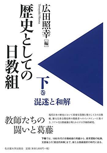 歴史としての日教組【下巻】―混迷と和解―