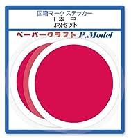 国籍マーク ステッカー 日本 2枚セット (中) / シール