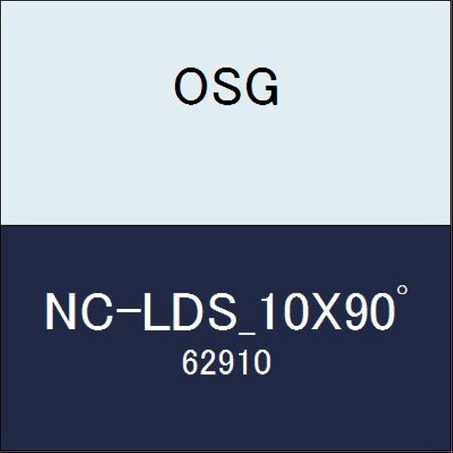 気分が悪い一掃するアトラスOSG NCリーディングドリル NC-LDS_10X90? 商品番号 62910