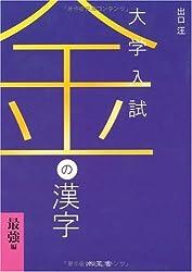 金の漢字 最強編―大学入試