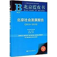 北京蓝皮书:北京社会发展报告(2018~2019)