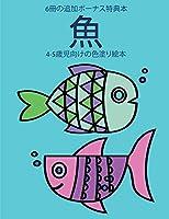 4-5歳児向けの色塗り絵本 (魚): この本は40枚のこどもがイライラせずに自信を持って楽しめる無料ぬり&#1236