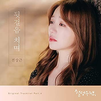 Love Alert OST Part.6