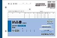 コクヨ NC複写簿(ノーカーボン)3枚納品書(受領付き) B6ヨコ型 7行 50組 ウ-331N 1冊 【×15セット】ds-1581883