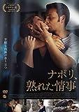 ナポリ、熟れた情事[DVD]