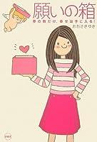 願いの箱―夢の数だけ、幸せは手に入る!