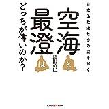 空海と最澄はどっちが偉いのか? 日本仏教史 七つの謎を解く (知恵の森文庫)