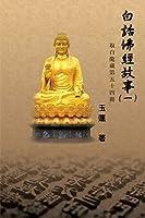 白話佛經故事(一): Stories from the Chinese Buddhist Canon (Bai Hua Fo Jing Gu Shi) Vol. 1