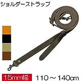 バッグ用ショルダーストラップ/ショルダーひも 15mm幅 110~140cm 長さ調節可能 YAS-1514A #113カーキー 【INAZUMA】