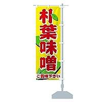朴葉味噌 のぼり旗 サイズ選べます(ジャンボ90x270cm 右チチ)