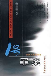1号罪案 (著名作家陈玉福作品系列)